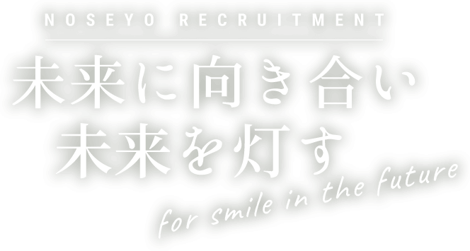 NOSEYO RECRUITMENT|未来に向き合い未来を灯す|for smile in the future