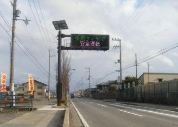 大津守山近江八幡線他道路補修施設整備工事