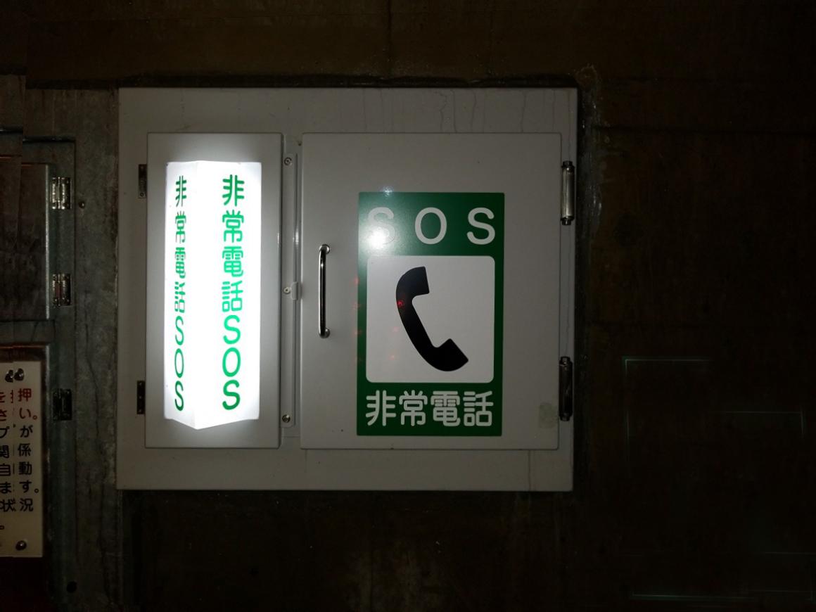 山東本巣線非常用設備更新工事 画像03